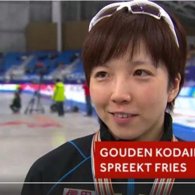 Japanske Kodaira is wrâldkampioen op 500 meter en… se praat Frysk!